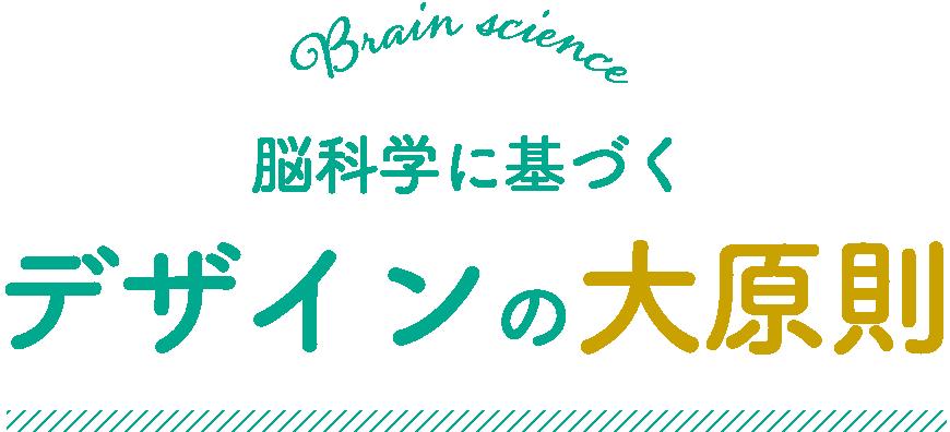 脳化学に基づいたデザイン