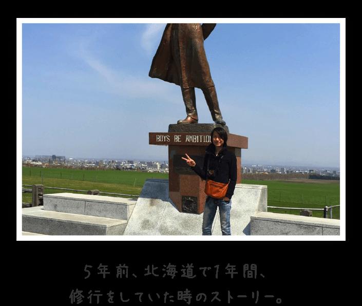 北海道で1年間修行