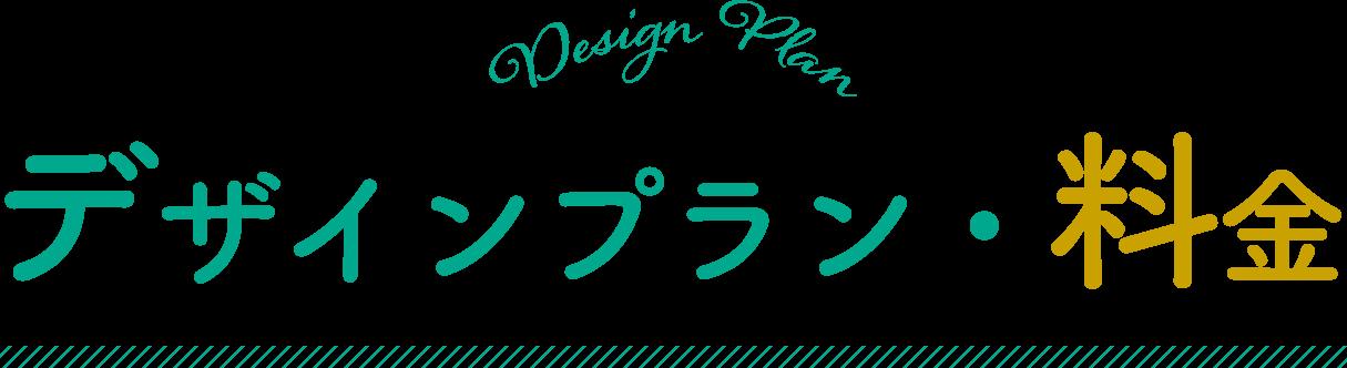 デザインプラン・料金